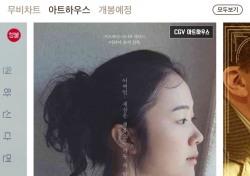 """""""이와이 월드 열렸다""""…'립반윙클의 신부' 흥행 강력 '청신호'"""