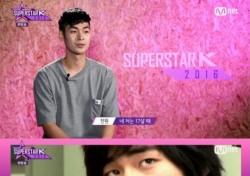 배우 진원, '슈퍼스타K 2016'에 등장…본인곡 불렀지만 심사평 '글쎄'