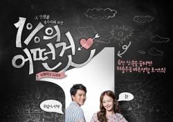 '1%의 어떤 것', 글로벌 드라마 우뚝…120개국 방영 확정