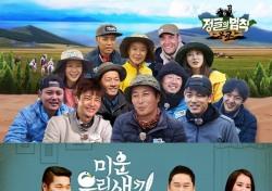 金夜 예능 SBS가 웃었다…'정글의 법칙' '미운우리새끼' 시청률 1·2위 차지