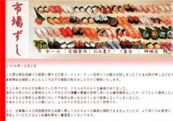 """이치바스시, 와사비 테러 논란에 네티즌 """"방사능도 위험한데…일본 가지 않는 게"""""""