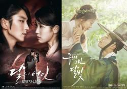 '달의 연인' vs '구르미 그린 달빛', 월화드라마 시청률 격차 줄어