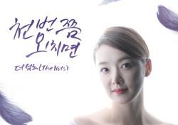 더넛츠 정이한, '천번쯤 외치면' 감성 록의 매력…'여자의 비밀' OST 발표