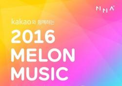 올해 첫 대중음악 시상식 '2016 멜론뮤직어워드', 내달 19일 개최