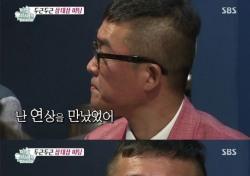 '미운우리새끼' 김건모, 만났던 연상의 여친 지금은?