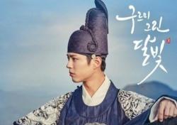 '구르미 그린 달빛' OST, 박보검 '내 사람'부터 거미·성시경까지..차트 휩쓸었다