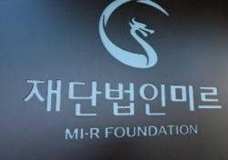 """미르재단 평균연봉 공개되자 쏟아지는 비난 """"대기업 삥 뜯어 돈 잔치"""""""