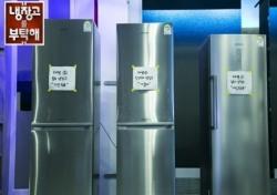 믿을 수 없는 화학 세제, 냉장고 청소 방법도 천연 재료가 답