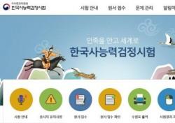 인문학 열풍, 한국사능력검정시험 관심도 높였다