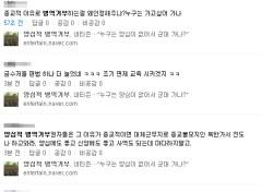 """양심적 병역 거부 무죄판결, 네티즌 """"그 종교에 입문하자"""" 비아냥"""
