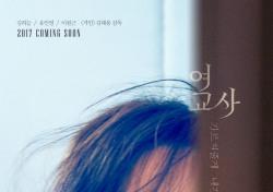 '여교사', 김하늘 역대급 '섹시파워' 선보일까