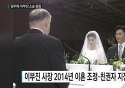 이부진-임우재 이혼소송, 1심 무표 판결 '이유가 기가막혀'