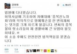 김미화, 보수논객 변희재로부터 손해배상 받는다…왜?
