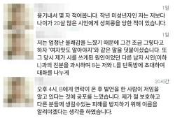 박진성 시인, 미성년자에게 무슨 짓을?