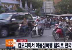 """60대 한국인 목사 소녀 8명 성폭행…""""선교 하랬더니 성교를"""""""