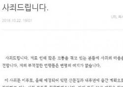 """'성추문' 박진성 활동 중단…네티즌 """"잘못 명쾌히 인정하고 처벌 받아라"""" 비난폭주"""