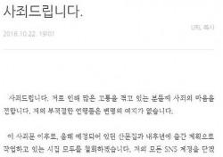 """'성추행 의혹' 박진성 시인, 활동 중단 선언 """"부적절한 언행, 변명의 여지없다"""" 인정"""