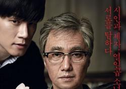 박범신 작가, 영화 '은교' 제작 전 김고은에게도 그랬다고?