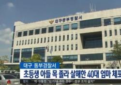 """7세 아들 목졸라 죽인 40대 여성, 네티즌 """"엄마가 아니고 악마"""" 네티즌 비난 폭주"""