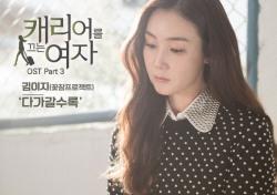 '캐리어를 끄는 여자' OST 김이지 '다가갈수록' 음원 인기 심상치 않다