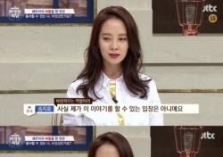 '비정상회담' 송지효, 실제 상황이라도 이럴까?