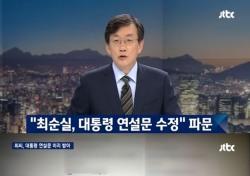 JTBC 뉴스룸 손석희, 최순실 연설문 폭로 '한방'...개헌 정국 일거에 반전