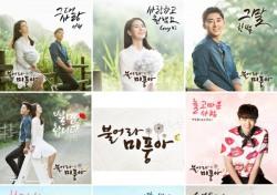 '불어라 미풍아' 가비엔제이·투엘슨 감성+장윤정·조항조 신바람, 명품 OST 인기 활력
