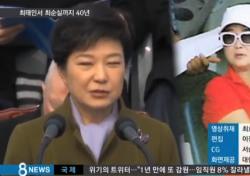 '비선실세' 최순실, 박근혜 대통령에게 소개 '최태민 목사 누구?'