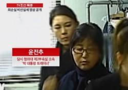 """TV조선 """"민간인 심부름하는 공직자 윤전추 행정관, 최순실 인사청탁 정황"""" 보도'"""