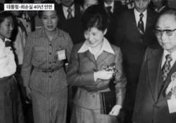 """'사교 지칭' 영생교, 교주 최태민에 """"고마운 분"""" 발언한 박근혜 대통령"""