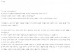 """'문단 성추문' 배용제 시인, """"만져도 되냐""""..미성년자 성추행 폭로에 인정·사과"""