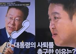 """'썰전' 이재명 성남시장 """"박근혜 이미 대통령 아니야, 하야 혹은 탄핵해야"""" 강력비판"""
