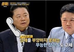 """'썰전' 구상찬 전 상해총영사 """"최순실 친분 알았지만 국정농단 상상 못해"""" 한숨"""