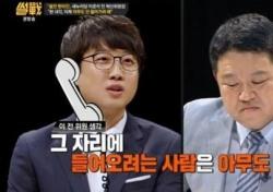 """'썰전' 이준석 """"이 정도 전횡 예상 못해"""" 발언…네티즌 """"차라리 인터뷰를 말지"""" 비난"""