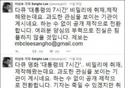 '세월호 7시간' 내용 담은 이상호 기자 '대통령의 7시간' 어떤 내용일까