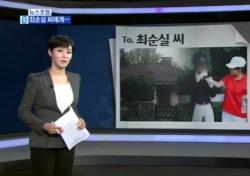 [전문] 김주하 앵커, 본인이 읽어보면 비난 받는 이유 알 수 있을까?
