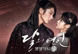 [월화드라마] 31일 19회 예고…'달의 연인 보보경심 려' 이준기-이지은 어떻게 될까
