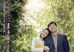 '언제나 봄날', 첫 방송 시청률 9.1%…순조로운 아침 출발