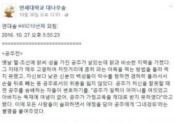 """최순실 풍자 '공주전', 네티즌 """"훗날 교과서에 실릴 일"""" 통탄"""