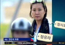 최순실 조카 장시호, 모자이크 없이 얼굴 공개…최순실 딸 정유라는 모자이크 '이유가?'