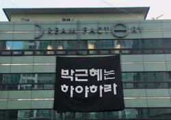 [스낵뉴스] '최순실 게이트' 이승환 '박근혜 하야' 현수막…윤도현 김의성 황찬성 연이어 '비난' '풍자'