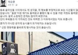 """이승환, 박근혜 하야 현수막 관련 심경 전해..""""눈시울 뜨거워지는 오늘"""""""