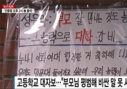 공주전, 박공주헌정시 이어 고교에 정부 비판 대자보 등장…10대도 분노했다