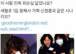[네티즌의 눈] 최순실 대역 논란, 검찰 불신에 대한 방증…사진 비교한 결과