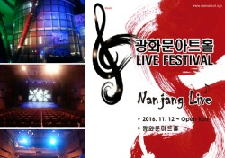 광화문아트홀, 대중문화에 문 활짝…11월부터 '박남정 콘서트' 등 프로그램 풍성
