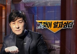 '그것이 알고 싶다', 박근혜 대통령 7시간 제보 접수…의문 풀릴까?