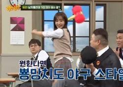 '아는 형님' 소녀시대 유리, 야구선수 전 남친 언급에 당황…분노의 뿅망치 응징