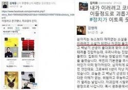 '이러려고 대통령 했나' 패러디 열풍 조심… 김미화·김제동·김영하·무한도전 합류