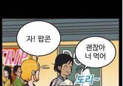 """[네티즌의 눈] 알리, '복면가왕' 팝콘소녀 확실?...""""이젠 대놓고 스포"""""""