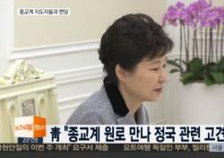 """[네티즌의 눈] 박근혜 대통령 """"청와대 굿, 사이비 종교 사실무근"""" 해명 안통한 이유...김삼환 목사 때문에?"""